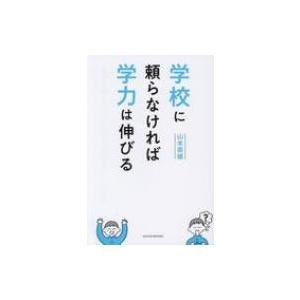 発売日:2019年02月 / ジャンル:語学・教育・辞書 / フォーマット:本 / 出版社:産業能率...