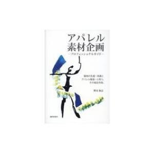発売日:2019年02月 / ジャンル:ビジネス・経済 / フォーマット:本 / 出版社:繊研新聞社...