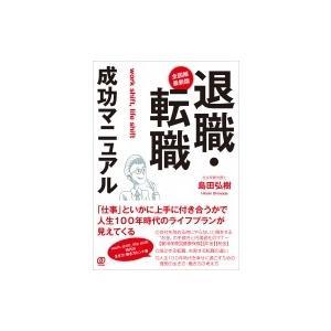 発売日:2019年03月 / ジャンル:ビジネス・経済 / フォーマット:本 / 出版社:ぱる出版 ...