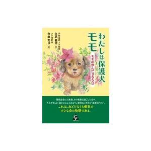 発売日:2019年04月 / ジャンル:文芸 / フォーマット:本 / 出版社:合同フォレスト / ...