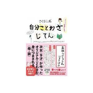 自分ことわざじてん / さくらこ (Book)  〔本〕|hmv