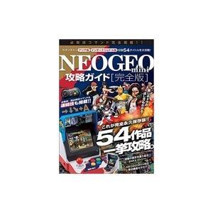 NEOGEO mini完全ガイド / ゴールデンアックス  〔本〕