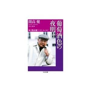 葡萄酒色の夜明け 開高健ベスト・エッセイ ちくま文庫 / 開高健  〔文庫〕