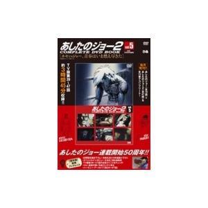 あしたのジョー2 COMPLETE DVD BOX VOL.5 / あしたのジョー  〔本〕|hmv