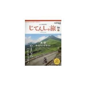 発売日:2019年03月 / ジャンル:実用・ホビー / フォーマット:ムック / 出版社:八重洲出...
