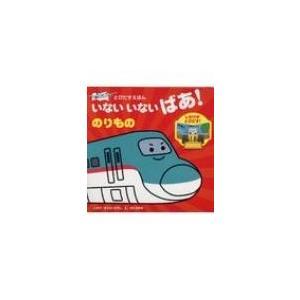 発売日:2019年02月 / ジャンル:実用・ホビー / フォーマット:絵本 / 出版社:永岡書店 ...