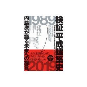 検証 平成建築史 / 内藤廣  〔本〕 hmv