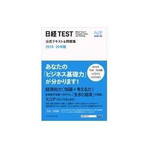 日経TEST公式テキスト  &  問題集 2019-20年版 / 日本経済新聞社  〔本〕|hmv