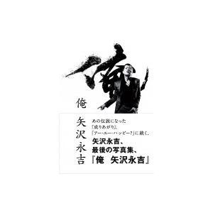 俺 矢沢永吉 / 矢沢永吉  〔本〕|hmv
