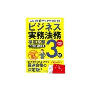 発売日:2019年03月 / ジャンル:社会・政治 / フォーマット:本 / 出版社:成美堂出版 /...