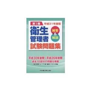 第1種衛生管理者試験問題集 解答 & 解説 平成31年度版 / 中央労働災害防止協会  〔本〕|hmv