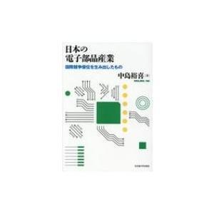 発売日:2019年02月 / ジャンル:ビジネス・経済 / フォーマット:本 / 出版社:名古屋大学...