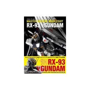 マスターアーカイブ モビルスーツ RX-93 νガンダム / GAGraphic編集部   〔本〕|hmv