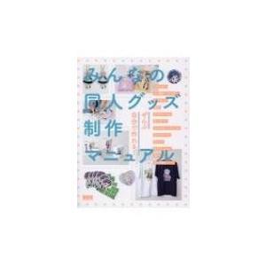 発売日:2019年04月 / ジャンル:アート・エンタメ / フォーマット:本 / 出版社:ビー・エ...