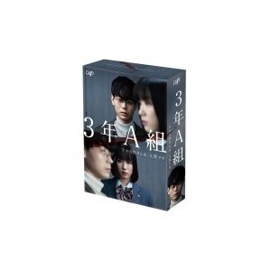 3年A組 -今から皆さんは、人質です- DVD-BOX  〔DVD〕