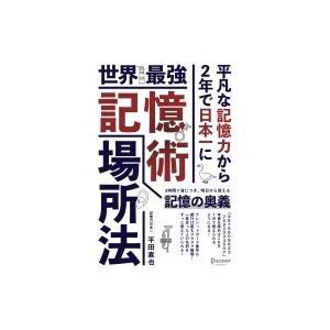 発売日:2019年02月 / ジャンル:ビジネス・経済 / フォーマット:本 / 出版社:ディスカヴ...