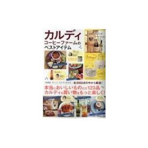 カルディコーヒーファームのベストアイテム TJMOOK / 雑誌  〔ムック〕|hmv