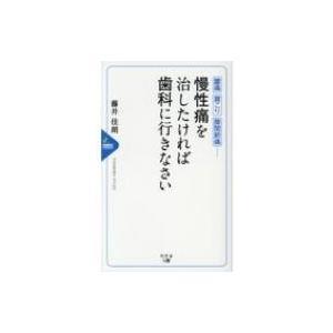発売日:2019年03月 / ジャンル:物理・科学・医学 / フォーマット:新書 / 出版社:幻冬舎...