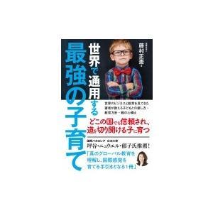 発売日:2019年03月 / ジャンル:語学・教育・辞書 / フォーマット:本 / 出版社:秀和シス...