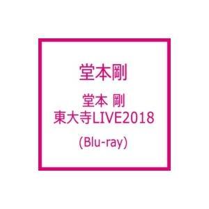 堂本剛 ドウモトツヨシ / 堂本 剛 東大寺LIVE2018 (Blu-ray) 〔BLU-RAY DISC〕