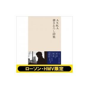 ASKA 書きおろし詩集【ローソン・HMV限定帯】 / ASKA アスカ  〔本〕
