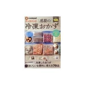 クックパッド 感動の冷凍おかず TJMOOK / 雑誌  〔ムック〕|hmv