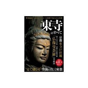 発売日:2019年04月 / ジャンル:哲学・歴史・宗教 / フォーマット:ムック / 出版社:宝島...