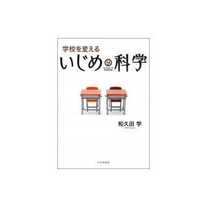 発売日:2019年04月 / ジャンル:語学・教育・辞書 / フォーマット:本 / 出版社:日本評論...