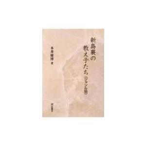 発売日:2019年02月 / ジャンル:哲学・歴史・宗教 / フォーマット:本 / 出版社:図書印刷...