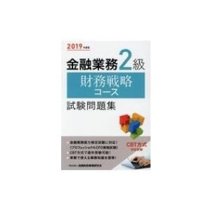発売日:2019年03月 / ジャンル:ビジネス・経済 / フォーマット:本 / 出版社:金融財政事...