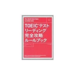 発売日:2019年03月 / ジャンル:語学・教育・辞書 / フォーマット:本 / 出版社:テイエス...