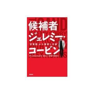 発売日:2019年04月 / ジャンル:社会・政治 / フォーマット:本 / 出版社:岩波書店 / ...