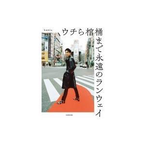 ウチら棺桶まで永遠のランウェイ / Kemio  〔本〕