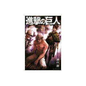 進撃の巨人 28 週刊少年マガジンKC / 諫山創 イサヤマハジメ  〔コミック〕|hmv