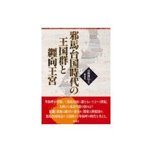 発売日:2019年03月 / ジャンル:哲学・歴史・宗教 / フォーマット:本 / 出版社:新泉社 ...