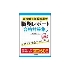 発売日:2019年03月 / ジャンル:語学・教育・辞書 / フォーマット:本 / 出版社:教育開発...