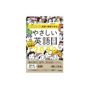 1日まるごと英語で表現できる!やさしい英語フレーズ2020 CD2枚  &  レッスン動画つき / ...