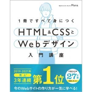1冊ですべて身につく HTML  &  CSSとWebデザイン入門講座 / Mana (Web制作)...