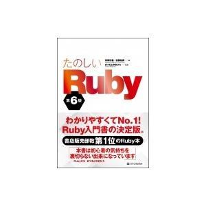 たのしいRuby 第6版 / 高橋征義  〔本〕