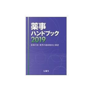 薬事ハンドブック2019 薬事行政・業界の最新動向と展望 / じほう  〔本〕|hmv