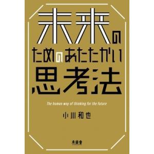 発売日:2019年03月 / ジャンル:文芸 / フォーマット:本 / 出版社:木楽舎 / 発売国:...