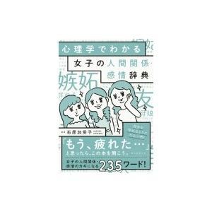 発売日:2019年04月 / ジャンル:社会・政治 / フォーマット:本 / 出版社:朝日新聞出版 ...
