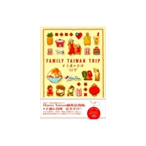 FAMILY TAIWAN TRIP #子連れ台湾 地球の歩き方BOOKS / 田中伶  〔本〕