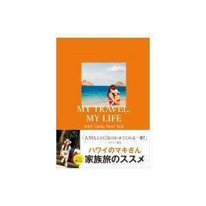 MY TRAVEL, MY LIFE Maki's Family Travel Book / マキ・...