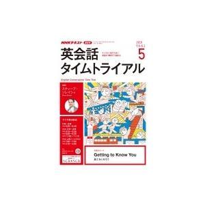 発売日:2019年04月 / ジャンル:雑誌(専門) / フォーマット:雑誌 / 出版社:Nhk出版...