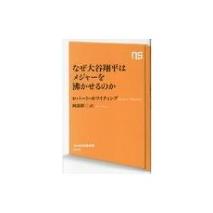 発売日:2019年03月 / ジャンル:実用・ホビー / フォーマット:新書 / 出版社:Nhk出版...
