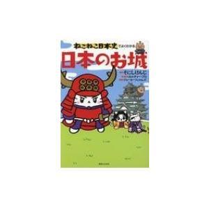 発売日:2019年03月 / ジャンル:コミック / フォーマット:本 / 出版社:実業之日本社 /...
