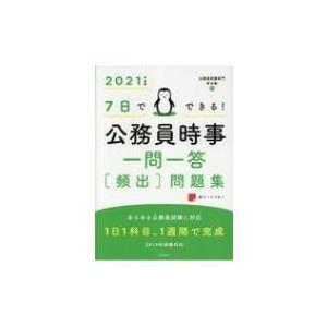 発売日:2019年03月 / ジャンル:社会・政治 / フォーマット:本 / 出版社:高橋書店 / ...