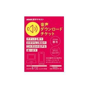 NHK語学テキスト 音声ダウンロードチケット 2019春号 / 書籍  〔本〕|hmv