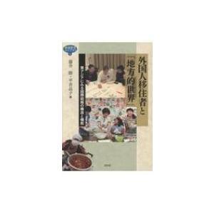 発売日:2019年03月 / ジャンル:社会・政治 / フォーマット:全集・双書 / 出版社:昭和堂...